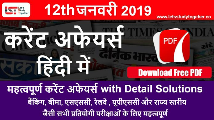 Daily Current Affairs Questions in Hindi – 12th January 2019
