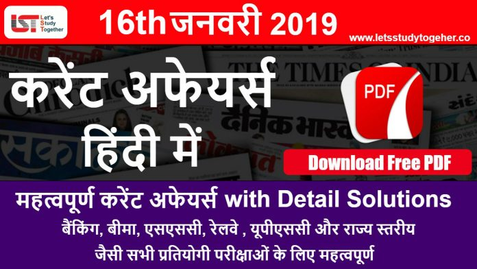 Daily Current Affairs Questions in Hindi – 16th January 2019