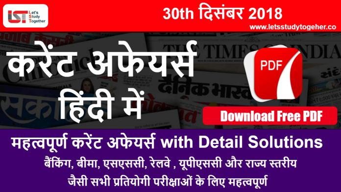 Daily Current Affairs Questions in Hindi – 30th December 2018