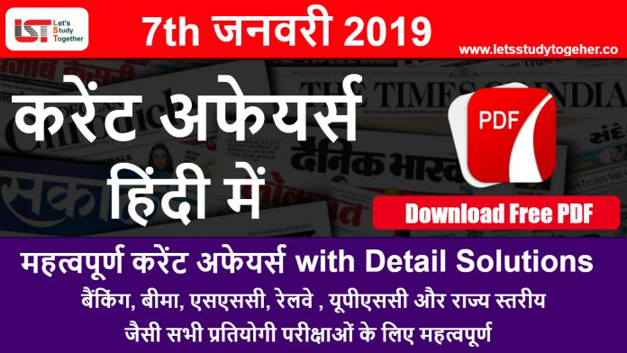 Daily Current Affairs Questions in Hindi – 7th January 2019