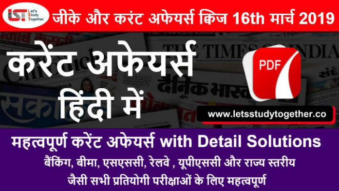 Daily Current Affairs Questions in Hindi – 16th March 2019