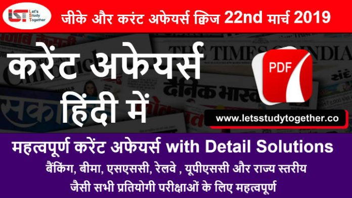 Daily Current Affairs Questions in Hindi – 22nd March 2019
