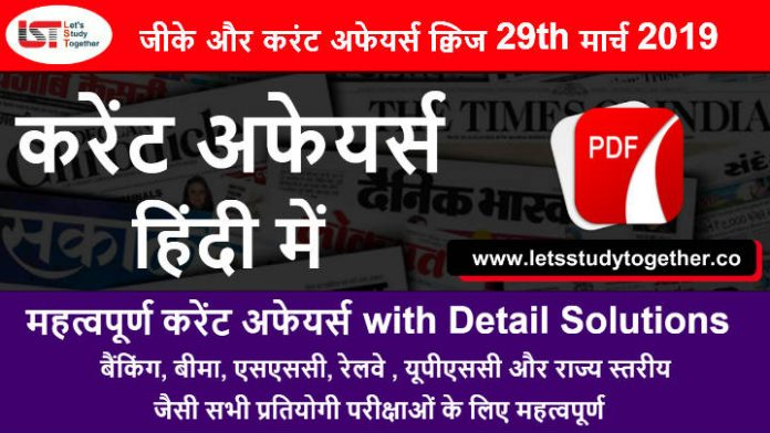 Daily GK & Current Affairs Questions in Hindi – 29th March 2019