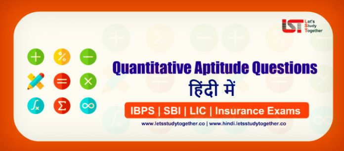 Moderate Quant Miscellaneous Questions in Hindi for Bank Exam