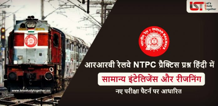 RRB NTPC Reasoning Practice Question Set in Hindi