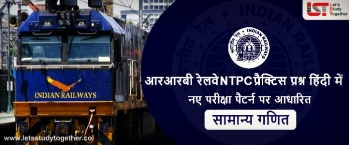 RRB NTPC Mathematics Practice Question Set in Hindi