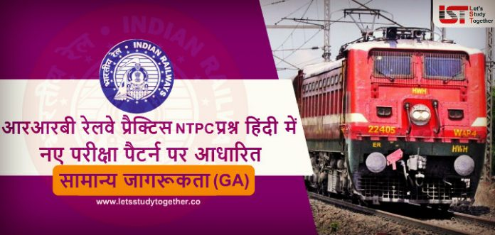 RRB NTPC General Awareness Practice (GA) Question Set in Hindi | Set- 1