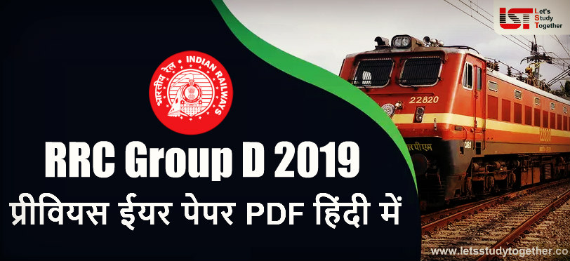 RRC Group D Previous Year Question Paper in Hindi – Download PDF Here