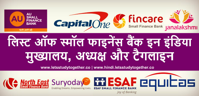 Small Finance Banks in India with their Headquarters,Chairman & Taglines in Hindi - Complete Details