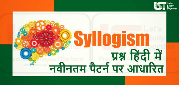 Syllogism Questions in Hindi for LIC AAO & SBI PO Prelims 2019