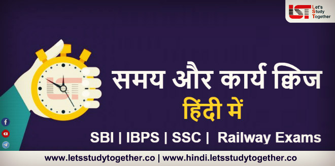 Time and Work Question In Hindi For SSC, Railway And Banks Exams