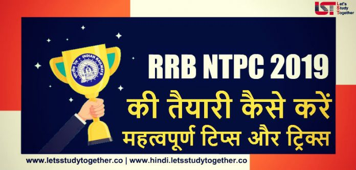 How to Prepare for RRB NTPC in Hindi Preparation Tips & Tricks for RRB NTPC
