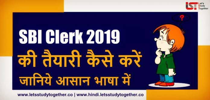How to Prepare for SBI Clerk Prelims & Mains in Hindi