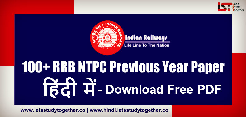 100+ RRB NTPC Previous Year Question Paper PDF in Hindi : Download Free Here