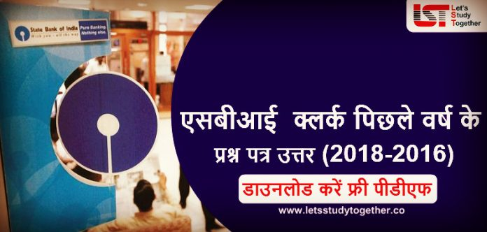 SBI Clerk Previous Year Question Papers PDF in Hindi