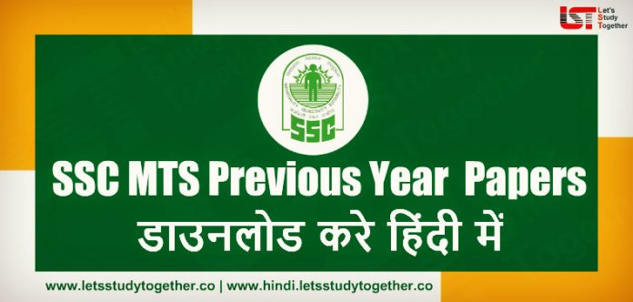 SSC MTS Previous Year Question Papers in Hindi - Download PDF (2013-2017)
