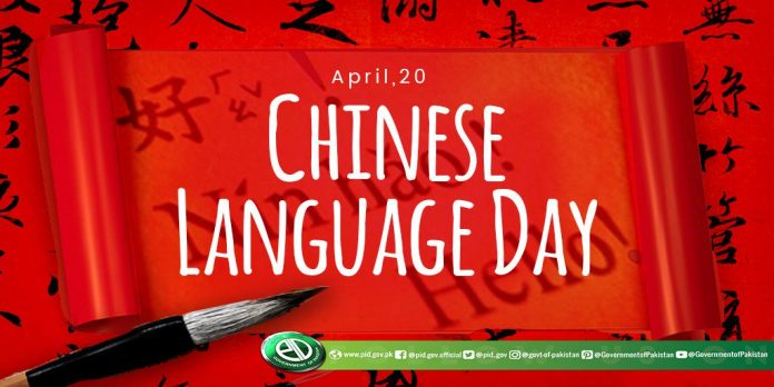 Chinese Language Day is observed on 20 April every year