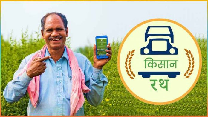 Over 1.5 Lakh Farmers and Traders Registered On Kisan Rath' Mobile App