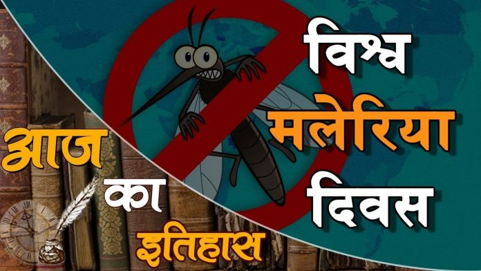 World Malaria Day is observed on 25 April Globally Every Year And Its Theme