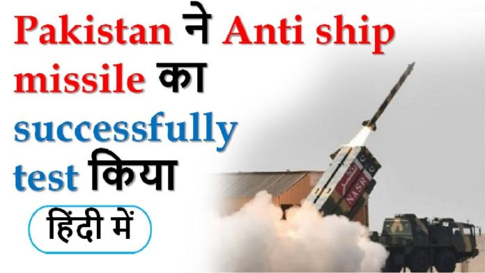 The Pakistan Navy Successfully Test-Fired A Series Of Anti-Ship Missiles In The North Arabian Sea